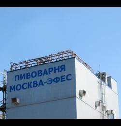 Старт производства в России, на московской пивоварне