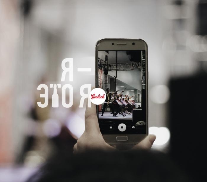 Кампания бренда Grolsch «Я — это я»