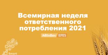 AB InBev Efes совместно c сетью супермаркетов «Перекрёсток» и сервисом городской мобильности «Ситимобил» запустили социальную кампанию в рамках Всемирной недели ответственного потребления пива